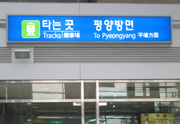 Rail sign for departure to Pyongyang, North Korea.